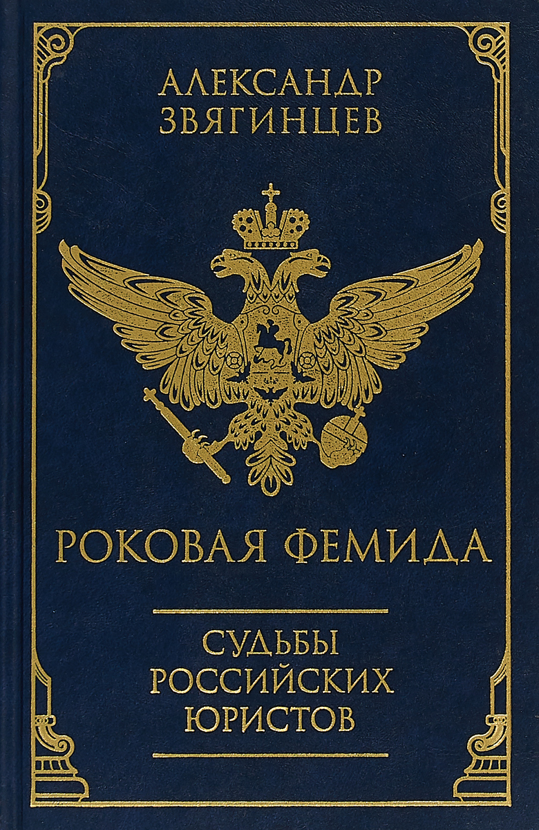 Александр Звягинцев Роковая Фемида. Судьбы российских юристов