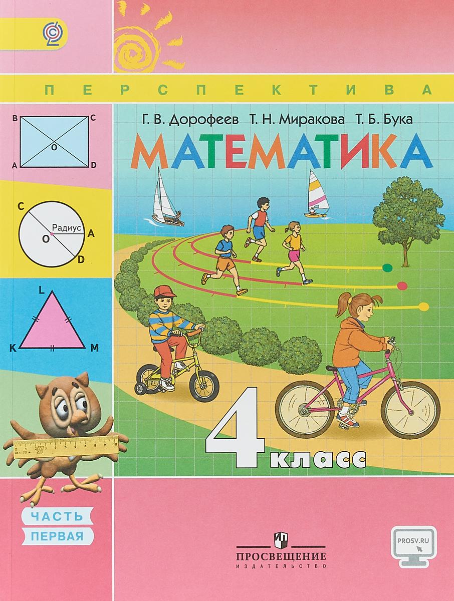 Г. В. Дорофеев, Т. Н. Миракова, Т. Б. Бука Математика. 4 класс. Учебник. В 2 частях. Часть 1