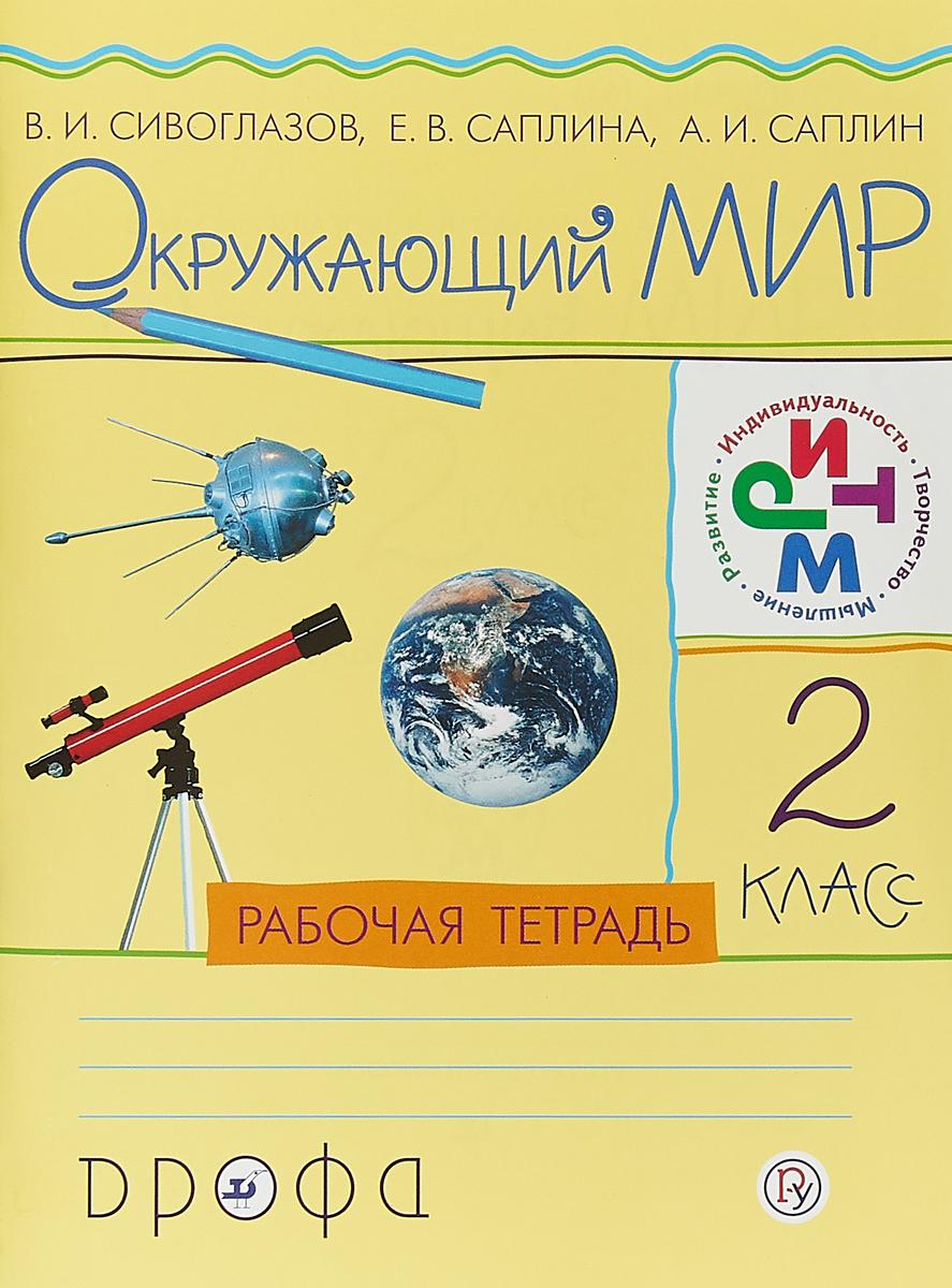 В. И. Сивоглазов,Е. В. Саплина,А. И. Саплин Окружающий мир. 2 класс. Рабочая тетрадь