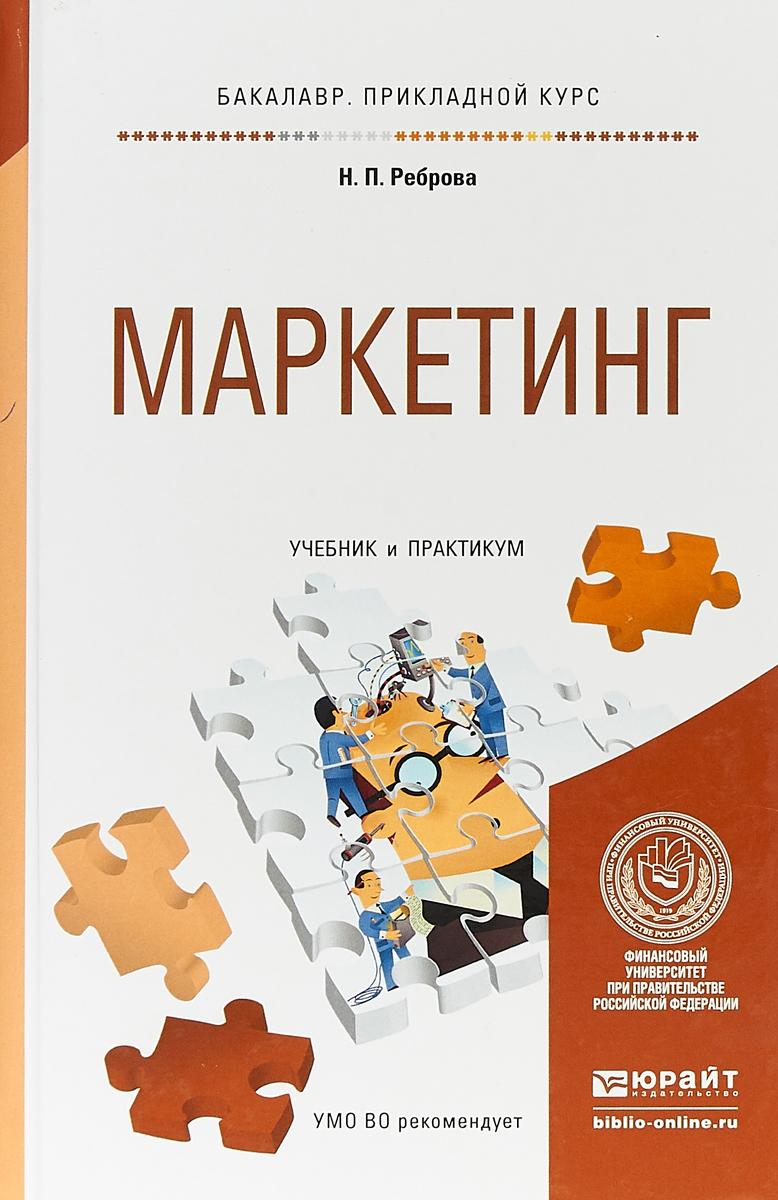 Н. П. Реброва Маркетинг. Учебник и практикум для прикладного бакалавриата