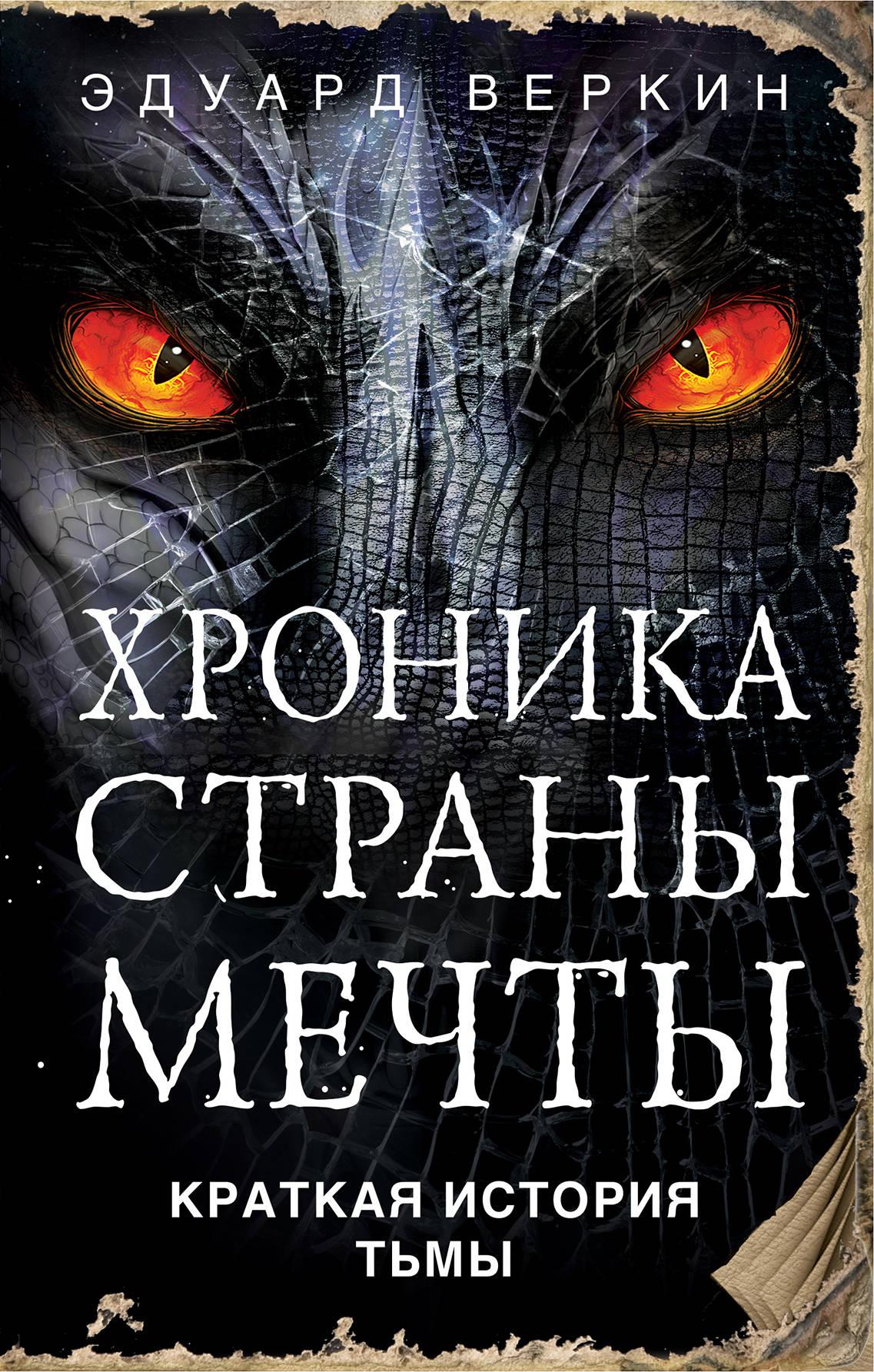 Веркин Эдуард Николаевич Краткая история Тьмы