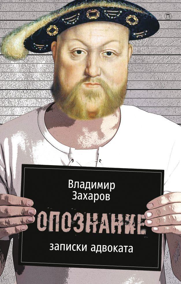 В. Г. Захаров Опознание. Записки адвоката