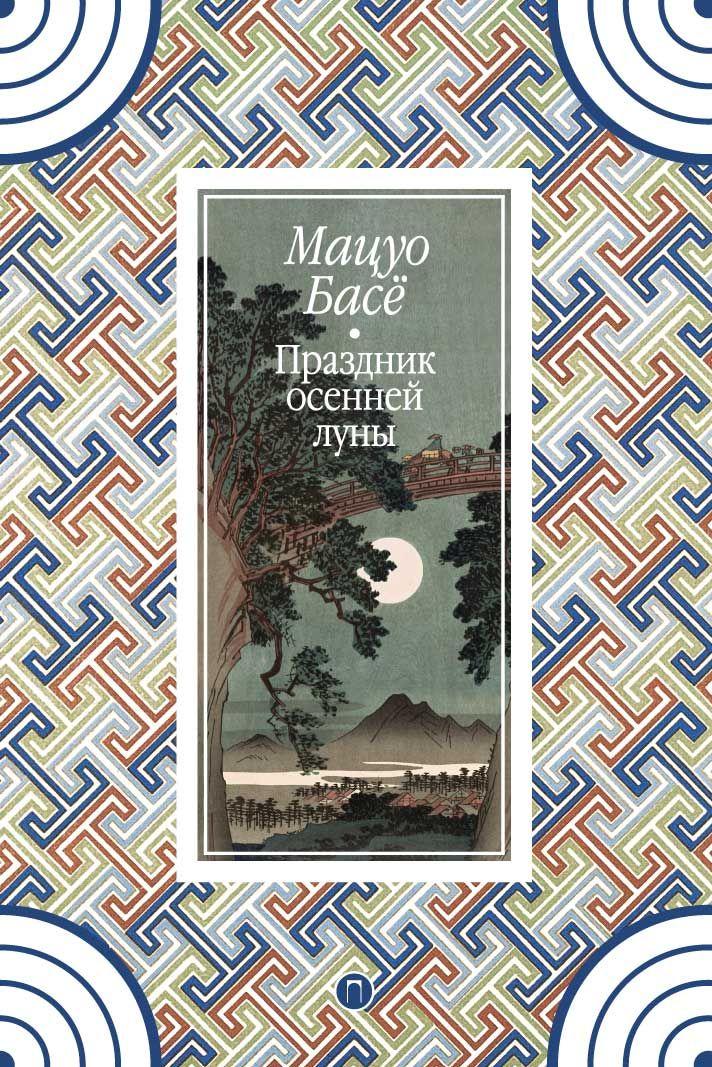 Басё Мацуо Праздник осенней луны мацуо басё лик вечерней луны