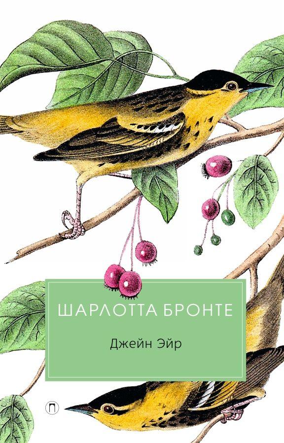 Ш. Бронте Джейн Эйр