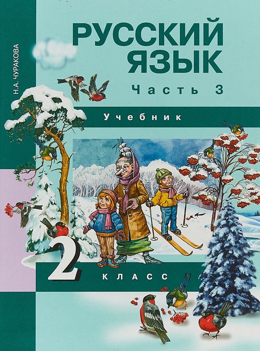 Н. А. Чуракова Русский язык. 2 класс. Учебник. В 3 частях. Часть 3