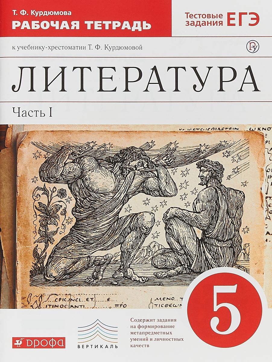 Т.Ф.Курдюмова Литература. 5 класс. Рабочая тетрадь. В 2 частях. Часть 1