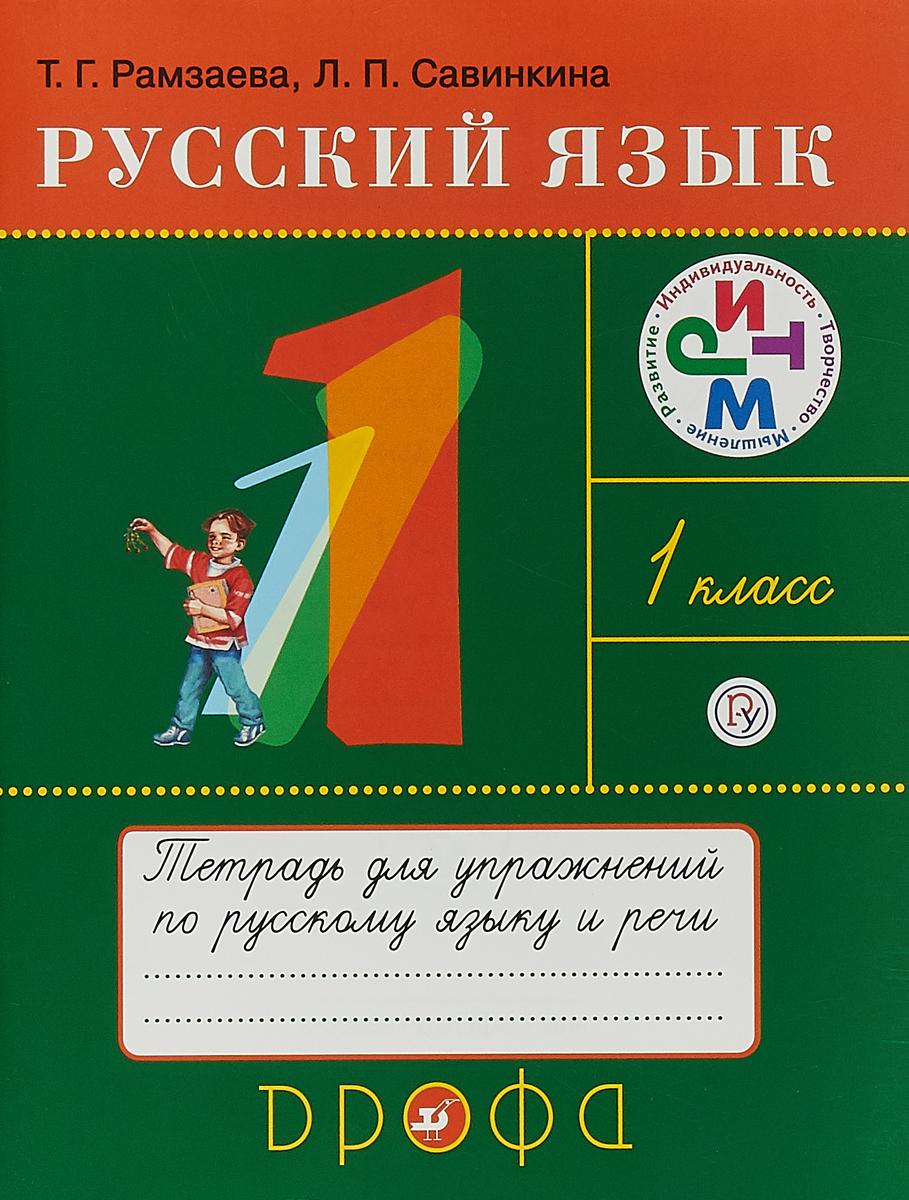 Т. Г. Рамзаева,Л. П. Савинкина Русский язык. 1 класс. Тетрадь для упражнений по русскому языку и речи
