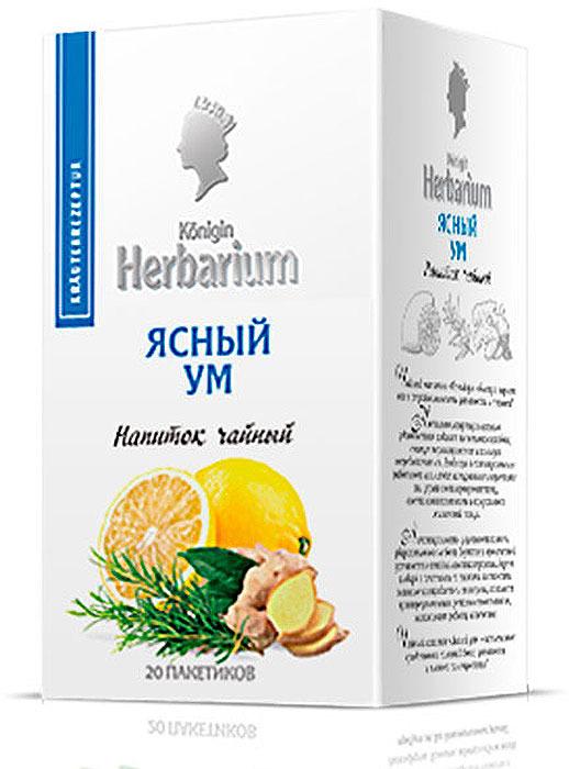 Напиток чайный Konigin Herbarium Ясный ум, 20 шт klaus h carl herbarium