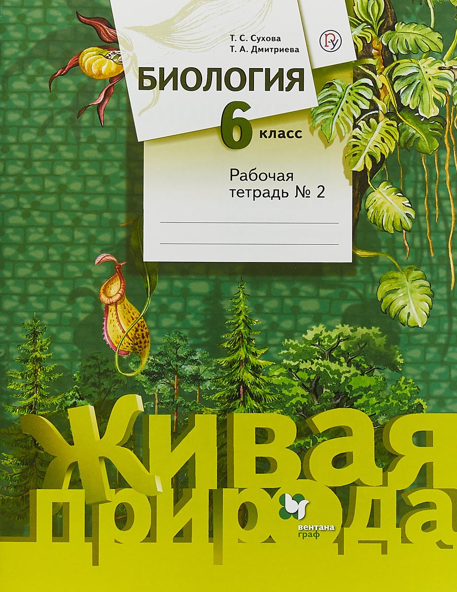 Биология. 6класс. Рабочая тетрадь №2 | Сухова Тамара Сергеевна, Дмитриева Татьяна Андреевна