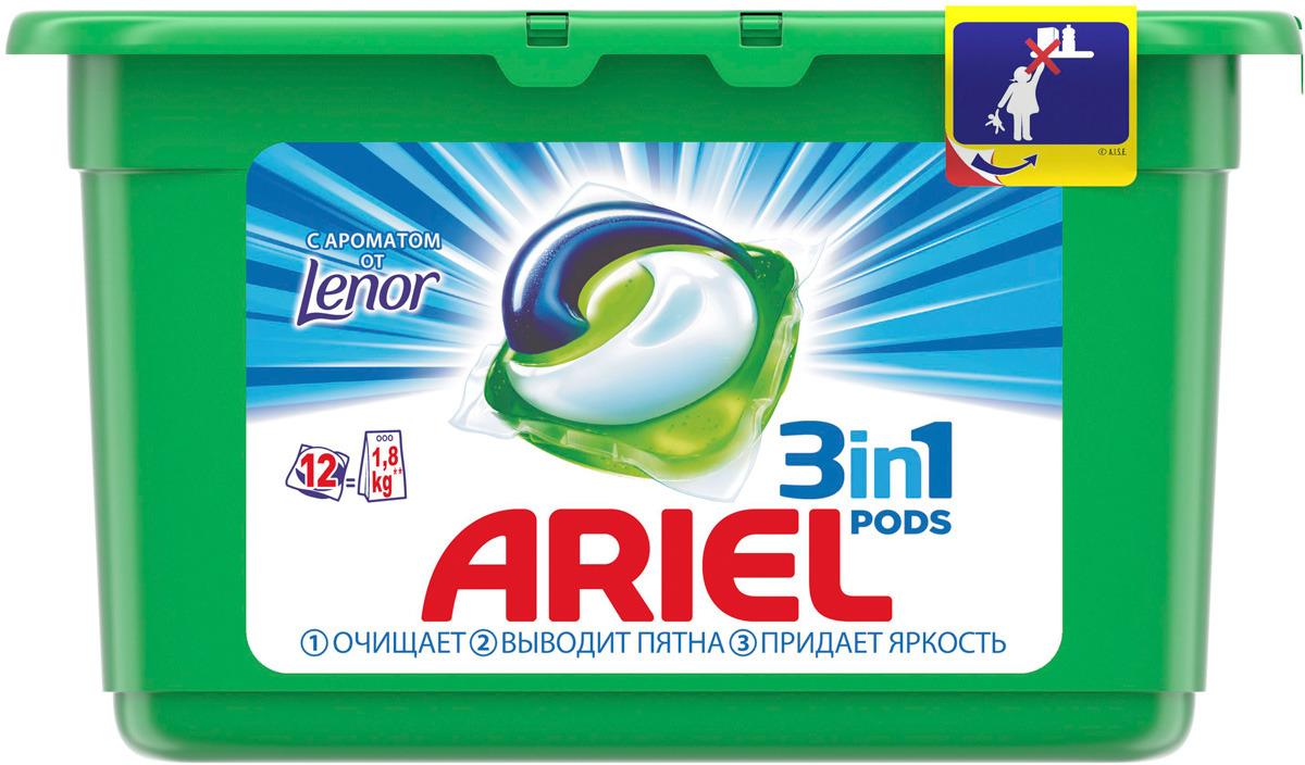 Капсулы для стирки Ariel