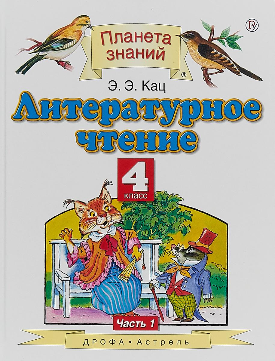 Э. Э. Кац Литературное чтение. 4 класс. Учебник. В 3 частях. Часть 1