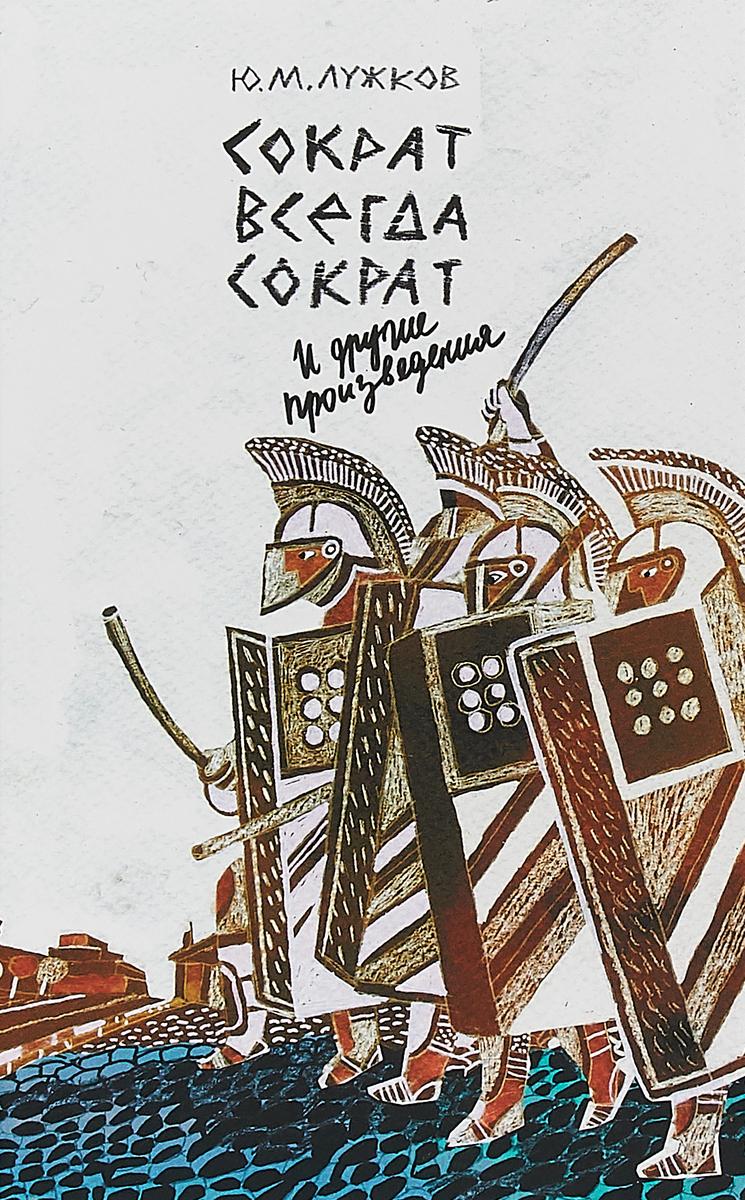 цена на Ю. М. Лужков Сократ всегда Сократ и другие произведения
