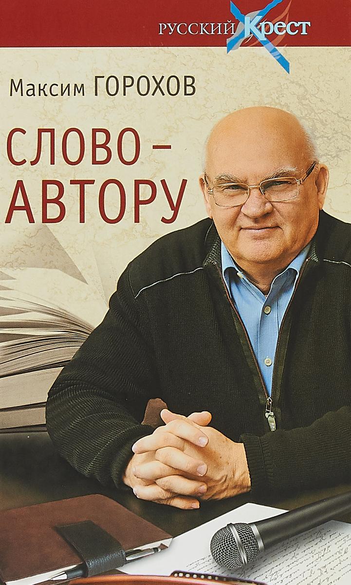 М. Ю. Горохов Слово - автору. Как человек становится творцом