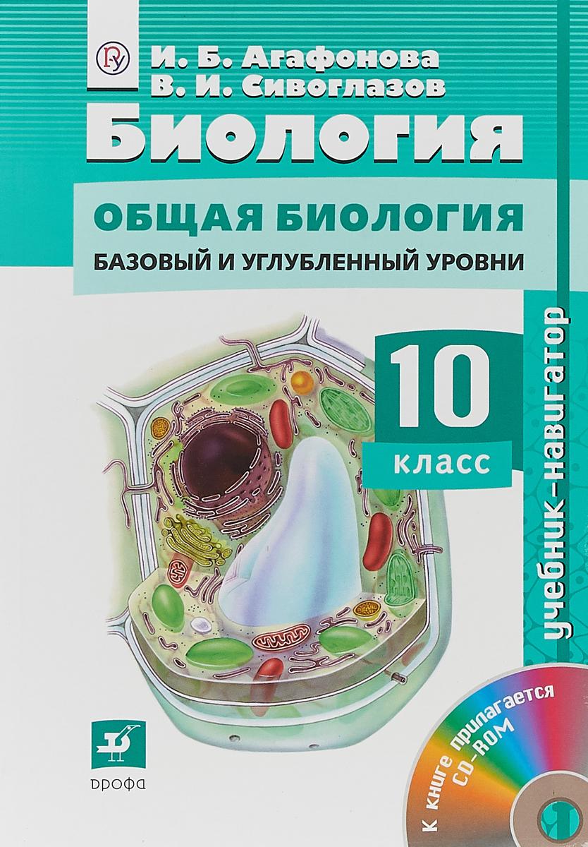 В. И. Сивоглазов, И. Б. Агафонова Биология. Общая биология. 10 класс. Учебник-навигатор. Базовый и углублённый уровни (+ CD-ROM)