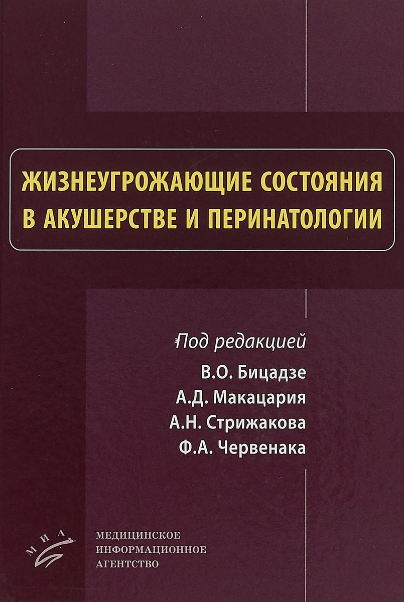 В. О. Бицадзе, А. Д. Макацария, А. Н. Стрижаков, Ф. А. Червенак Жизнеугрожающие состояния в акушерстве и перинатологии