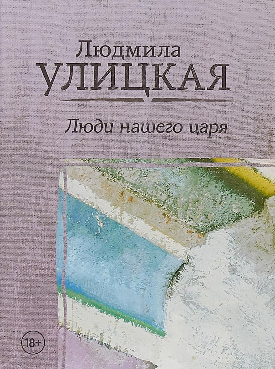 Л. Е. Улицкая Люди нашего царя