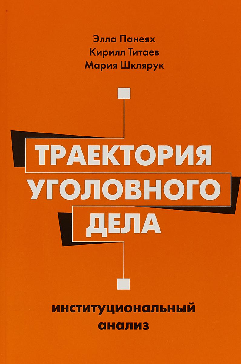 Э. Панеях, К. Титаев, М. Шклярук Траектория уголовного дела. Институциональный анализ