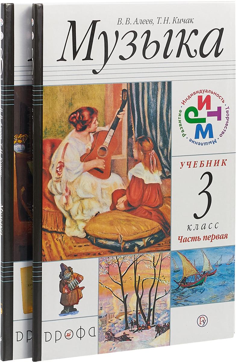 Фото - В. В. Алеев, Т. Н. Кичак Музыка. 3 класс. Учебник. Часть 1, 2 (+ CD) в в алеев т н кичак музыка 1 класс учебник часть 1 2 cd ритм