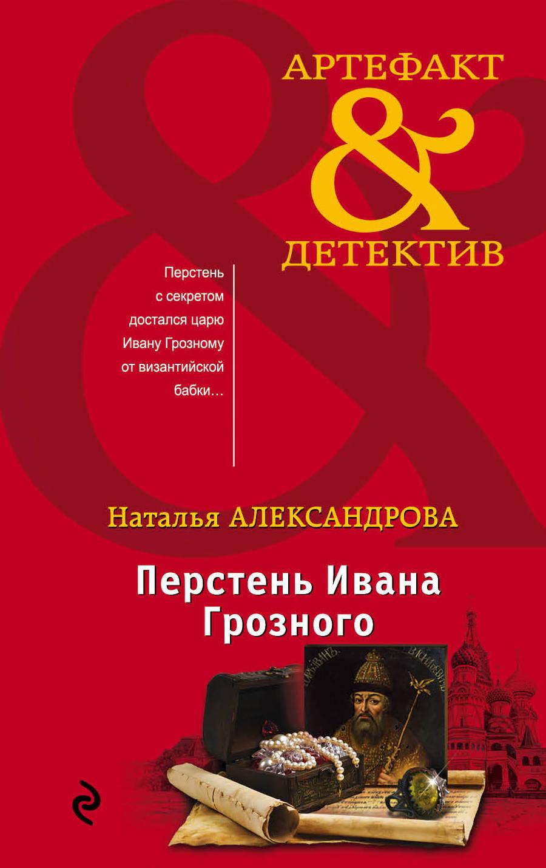 Н. Н. Александрова Перстень Ивана Грозного