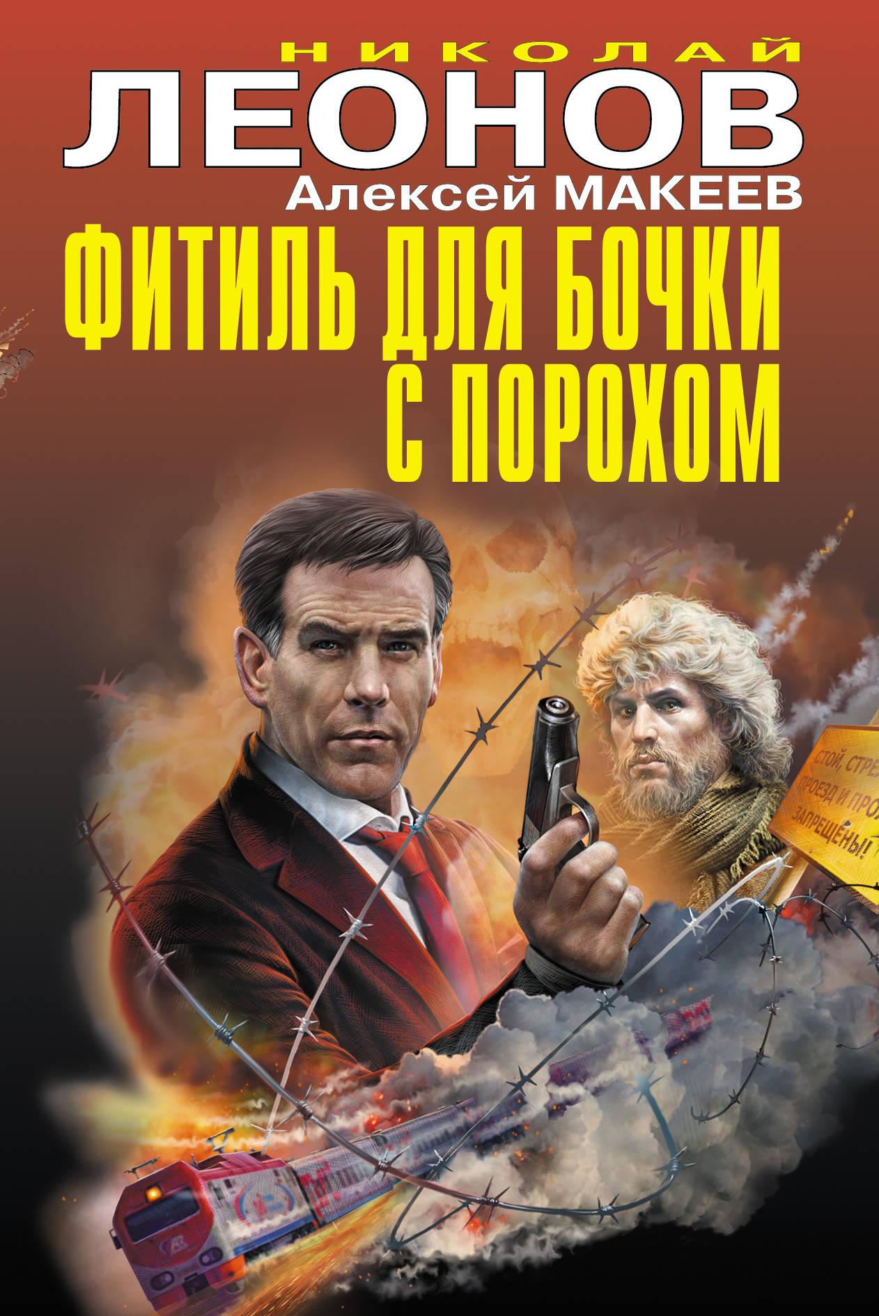 Леонов Николай Иванович; Макеев Алексей Викторович Фитиль для бочки с порохом