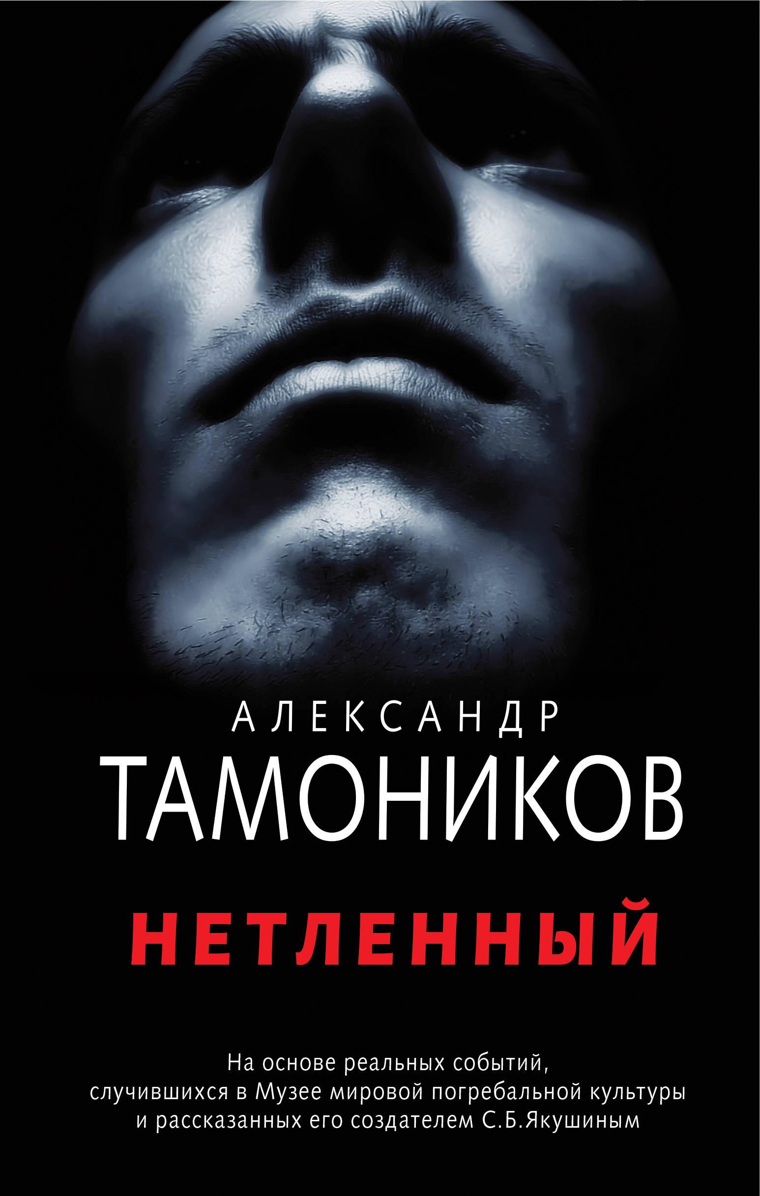 Тамоников Александр Александрович Нетленный