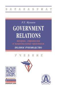 Р. Т. Мухаев Government Relations. Теория, стратегии и национальные практики. Полное руководство. Учебник