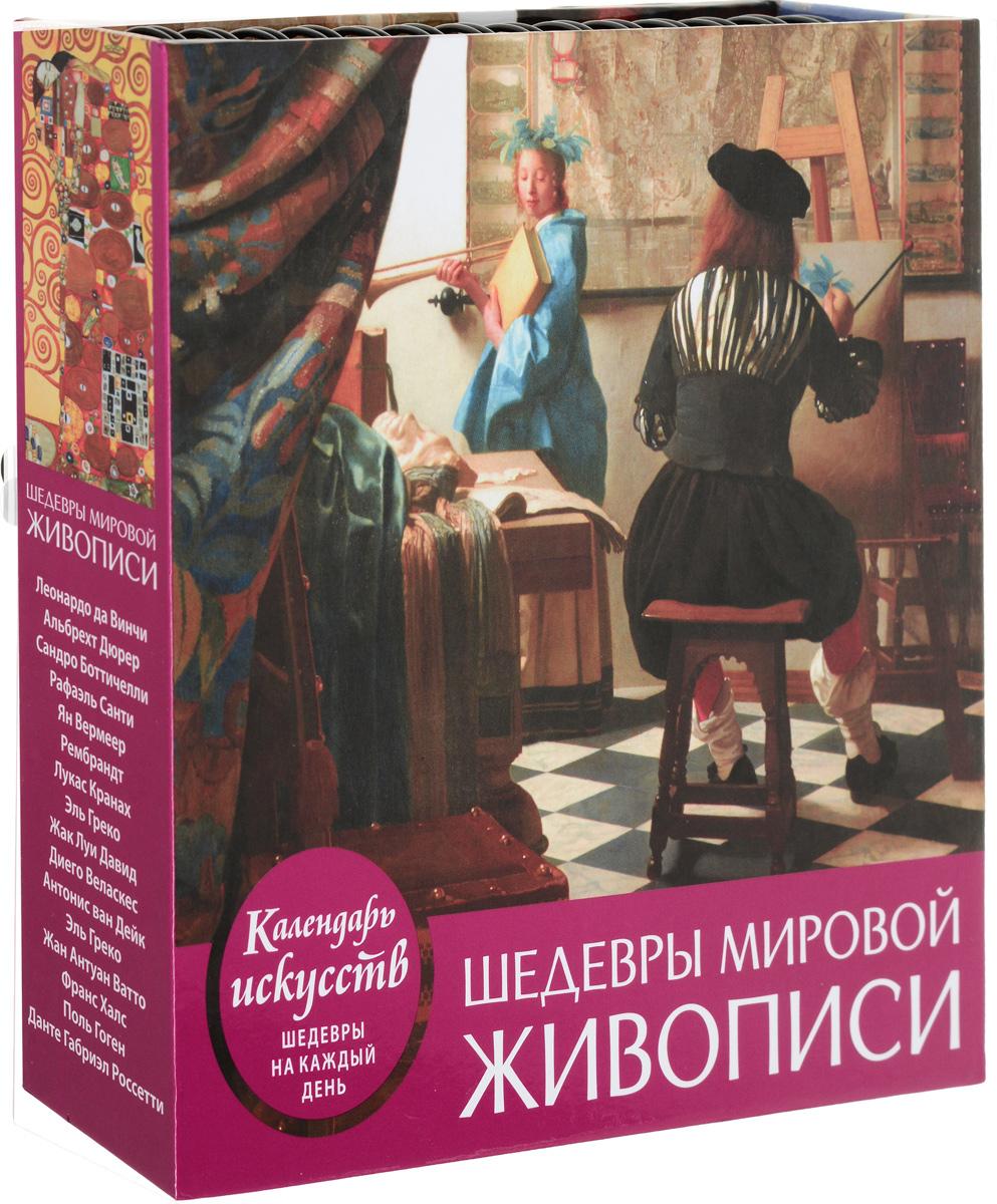Календарь настольный. Шедевры мировой живописи