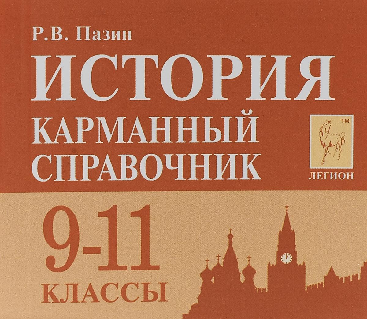 Р.В. Пазин История. 9-11 классы. Карманный справочник