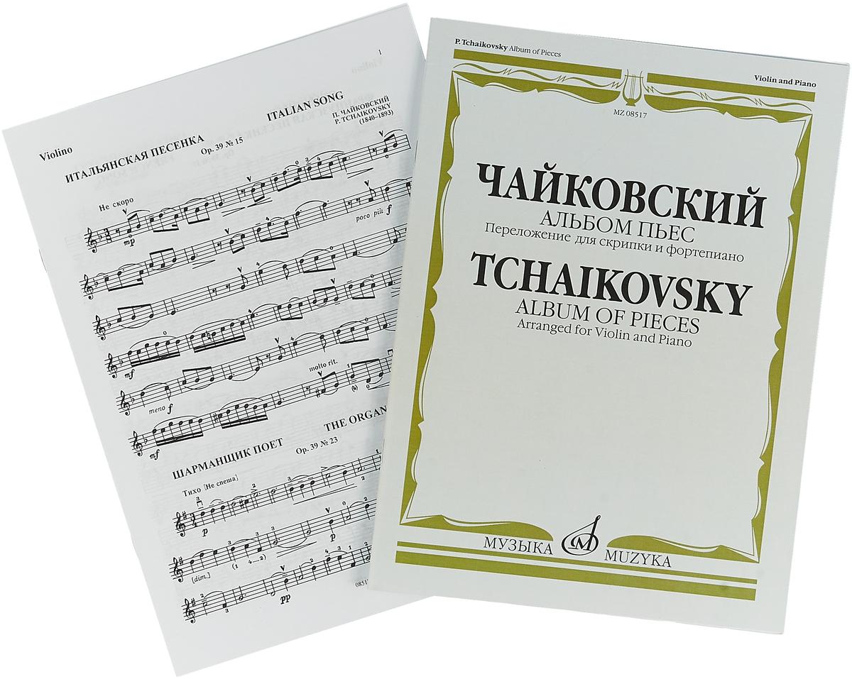 цена на П. И. Чайковский Чайковский. Альбом пьес. Переложение для скрипки и фортепиано
