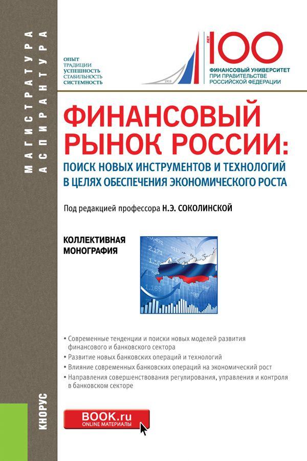 Финансовый рынок России. Поиск новых инструментов и технологий в целях обеспечения экономического роста. Монография цена