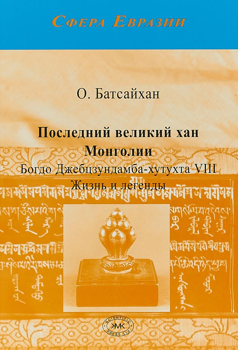 О. Батсайхан Последний великий хан Монголии Богдо