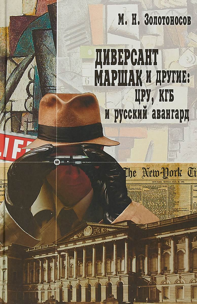 все цены на М. Н. Золотоносов Диверсант Маршак и другие: ЦРУ, КГБ и русский авангард онлайн