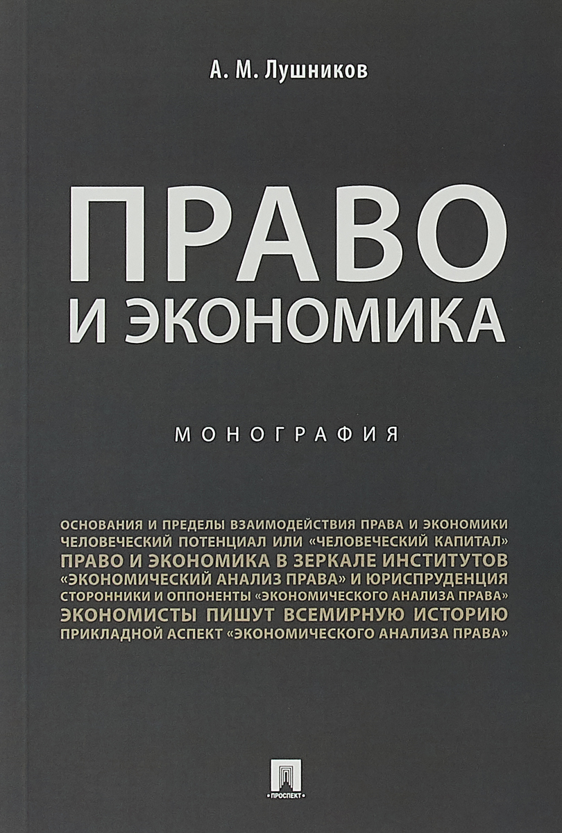 Право и экономика Предлагаемая вниманию читателя...