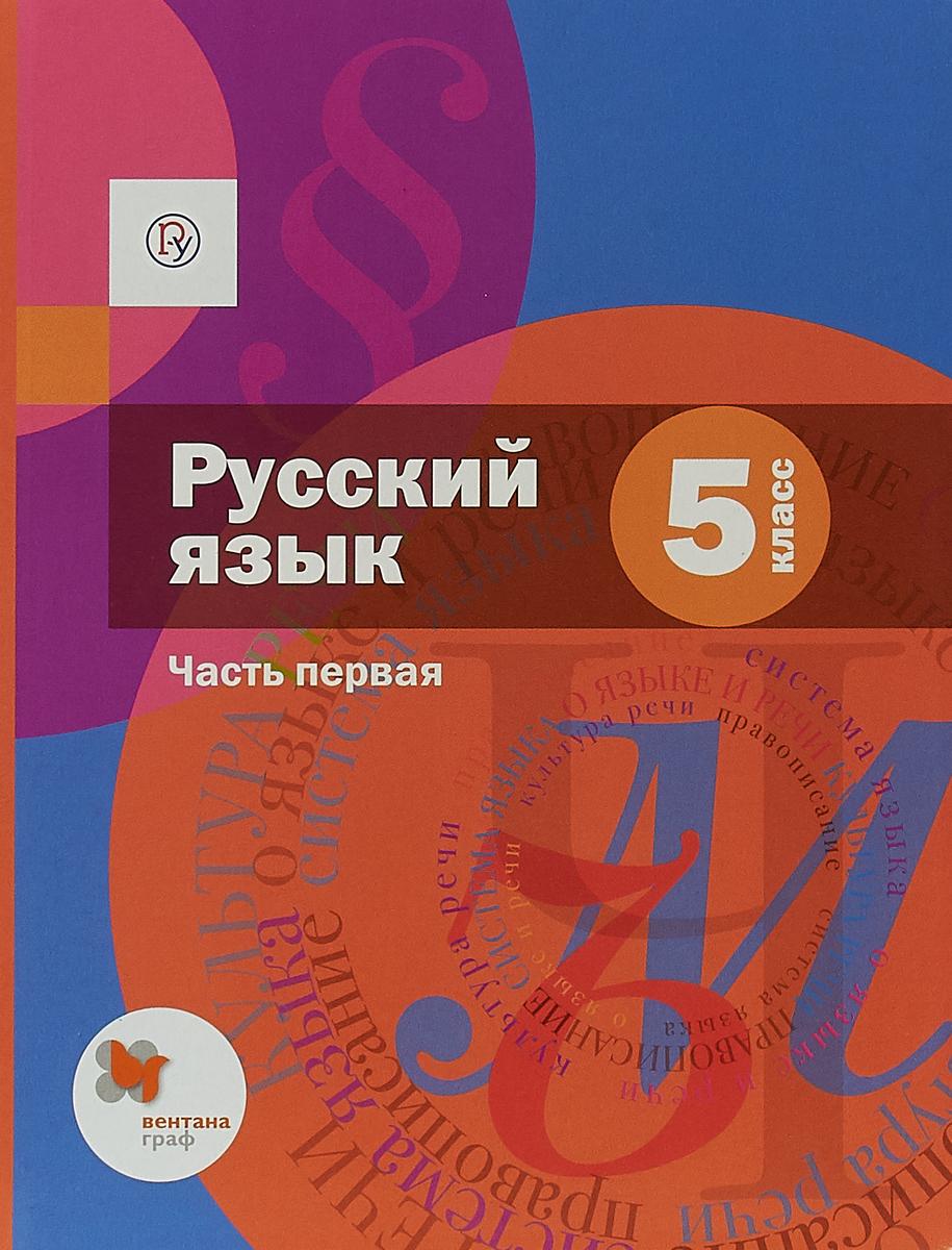 Русский язык. 5класс. Учебник. В 2 частях. Часть 1