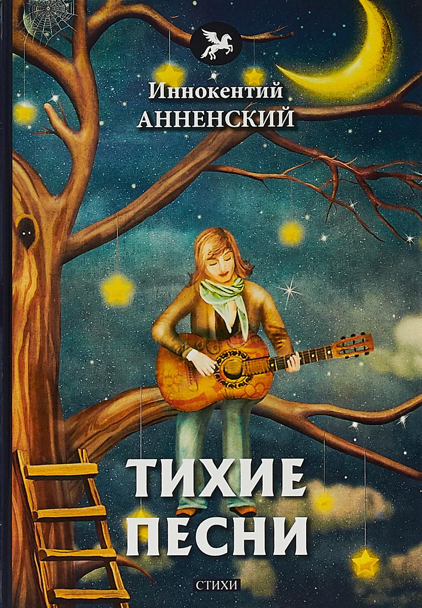 И. Анненский Тихие песни иннокентий фёдорович анненский тихие песни