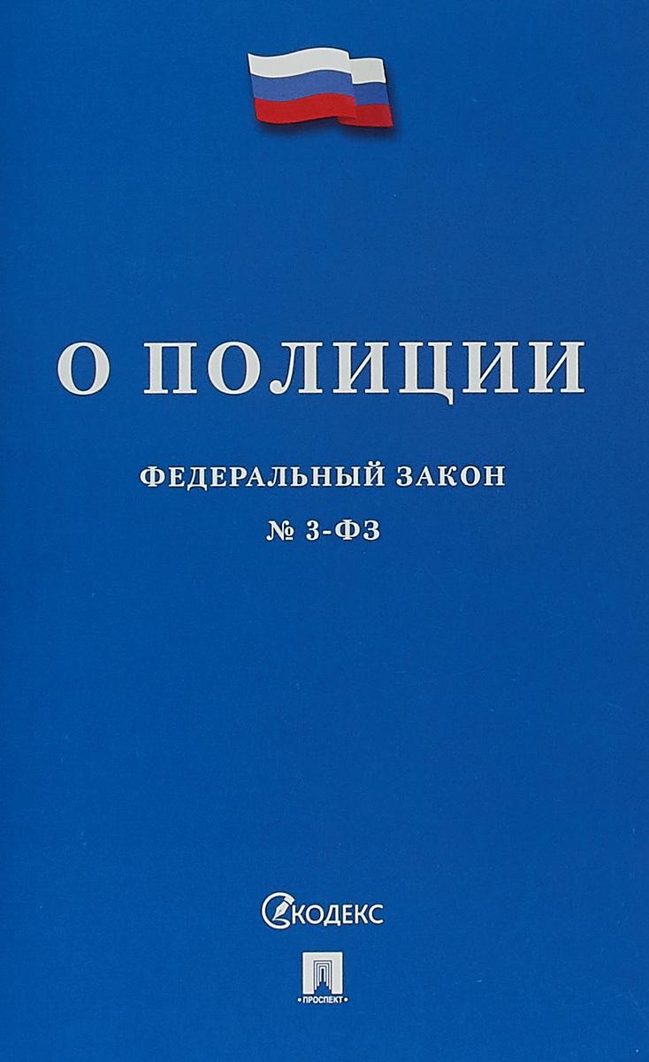 О полиции № 3-ФЗ федеральный закон об оружии от 13 декабря 1996 г 150 фз