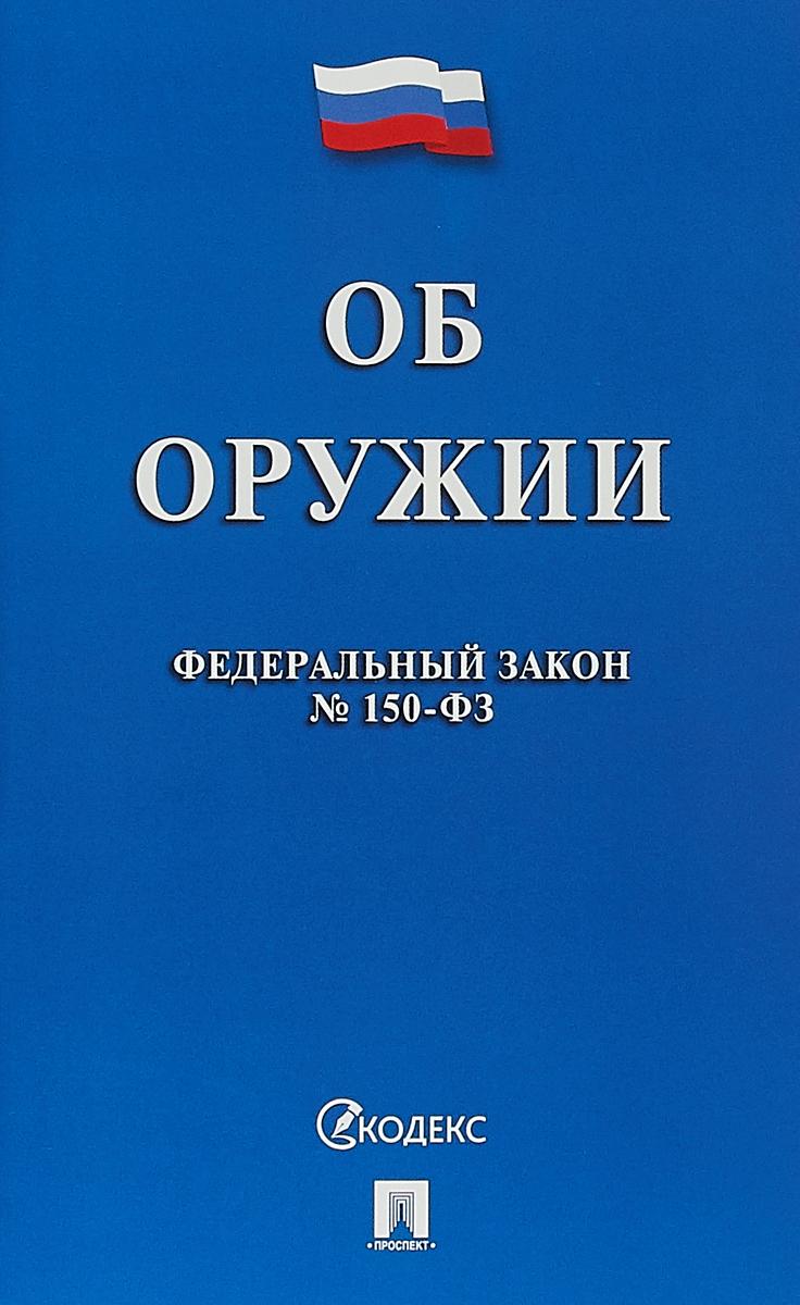 Об оружии № 150-ФЗ федеральный закон об оружии от 13 декабря 1996 г 150 фз