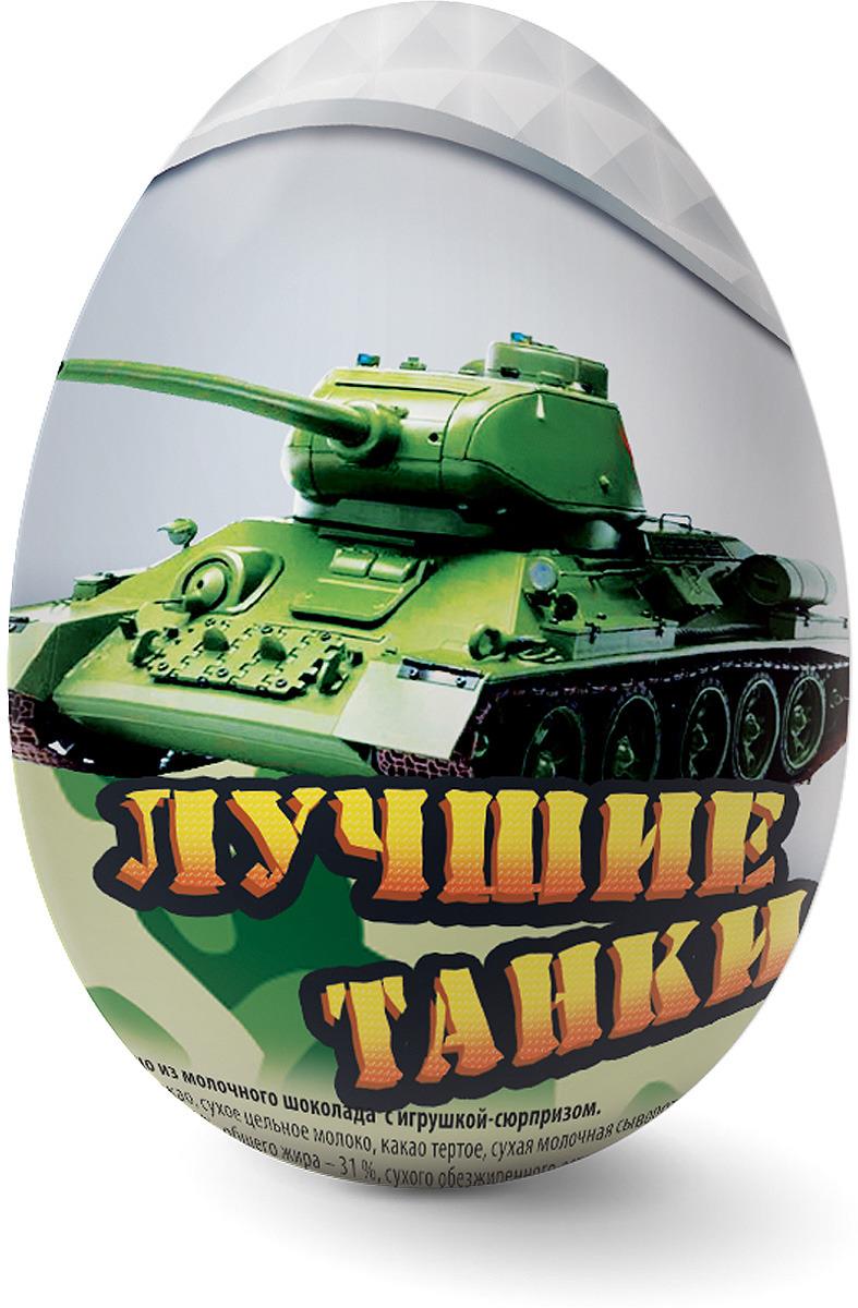 Шоколадное яйцо Данли Лучшие танки, с игрушкой-сюрпризом, 20 г