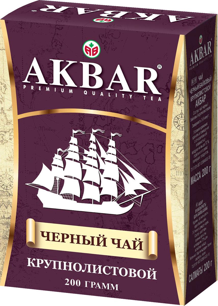 Черный чай Akbar Корабль, крупнолистовой, 200 гр1050091Черный чай Акбар Корабль крупнолистовой, отличающийся особой терпкостью и насыщенностью, органично дополняет многогранную палитру вкусов и ароматов высококачественных чаев, выпускаемых под торговой маркой AKBAR. Рецепт и технология его производства позволяет сохранить в готовой продукции всю естественную энергию чайного листа, что дает возможность любителям этого напитка насладиться природным совершенством неповторимого чая.