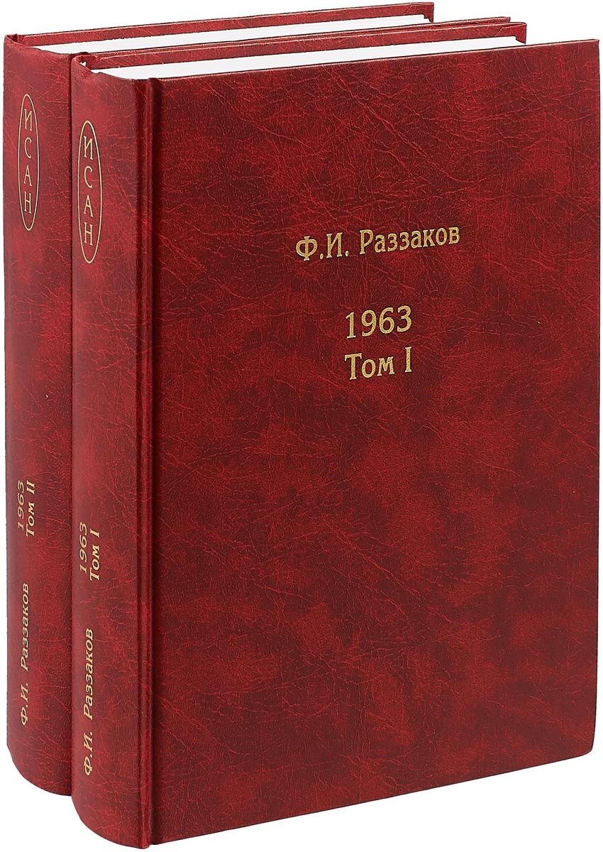Ф. И. Раззаков Жизнь замечательных... 1963. В 2 томах (комплект из 2 книг)