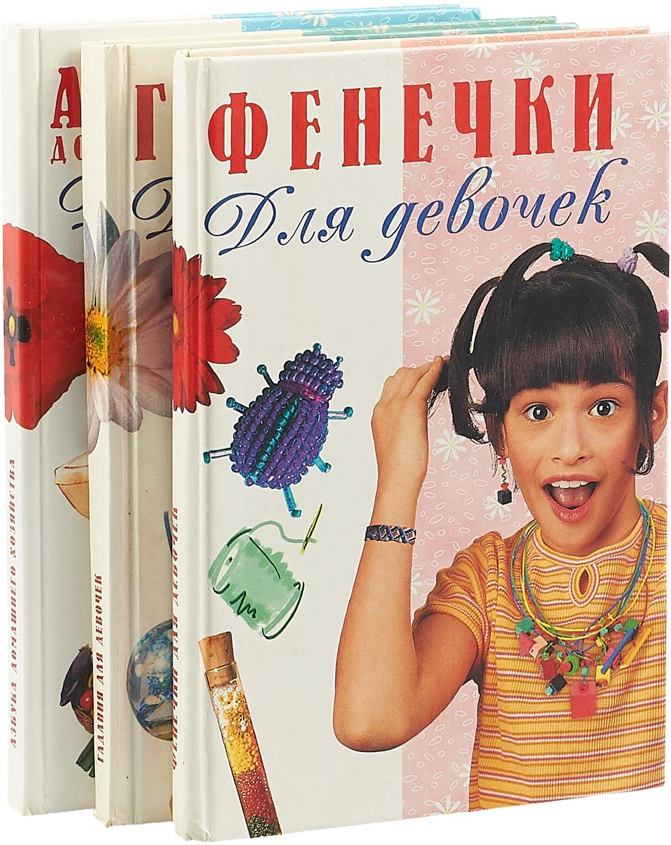 Иванова В.,Фадеева В. Серия