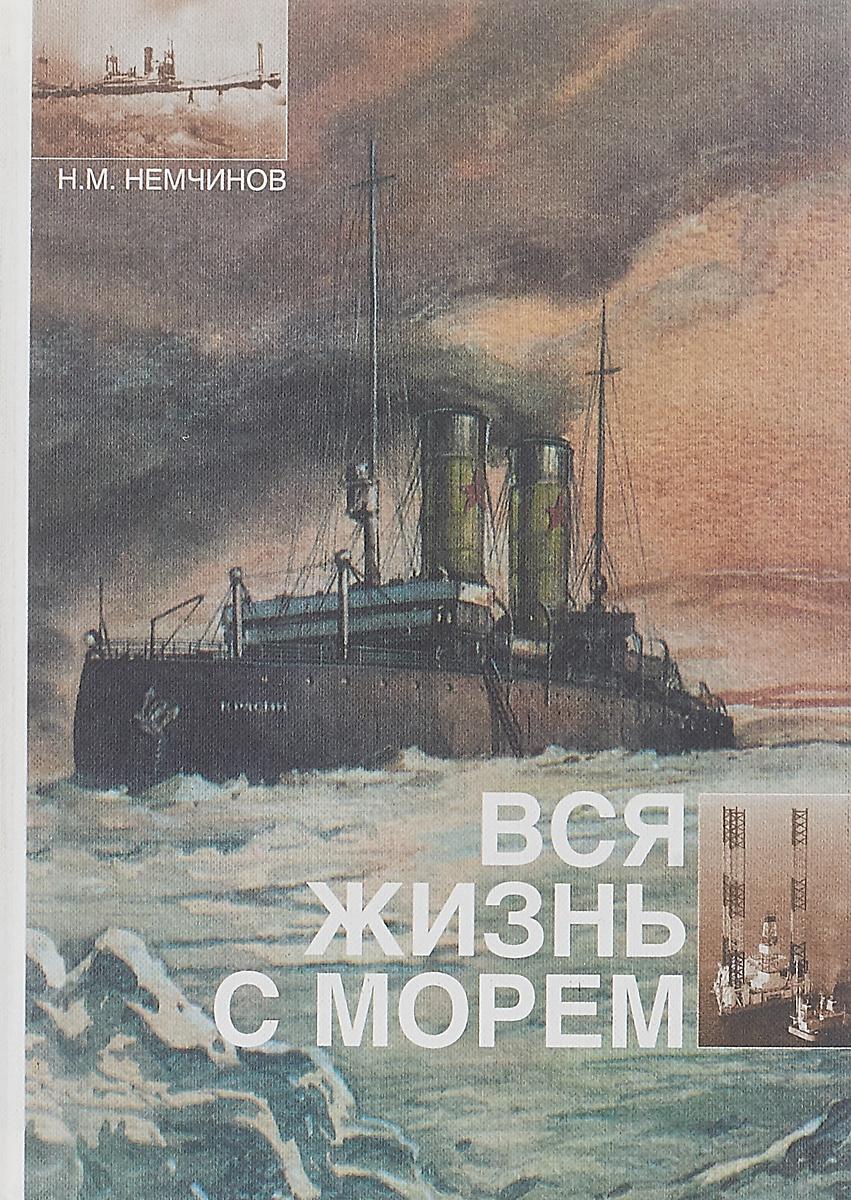 Н. М. немчинов Вся жизнь с морем