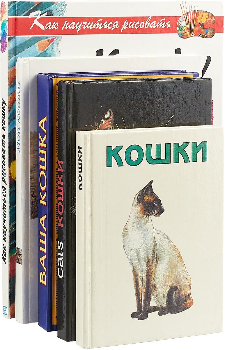 Серия Кошки (комплект из 5 книг) серия любимое чтение комплект из 5 книг