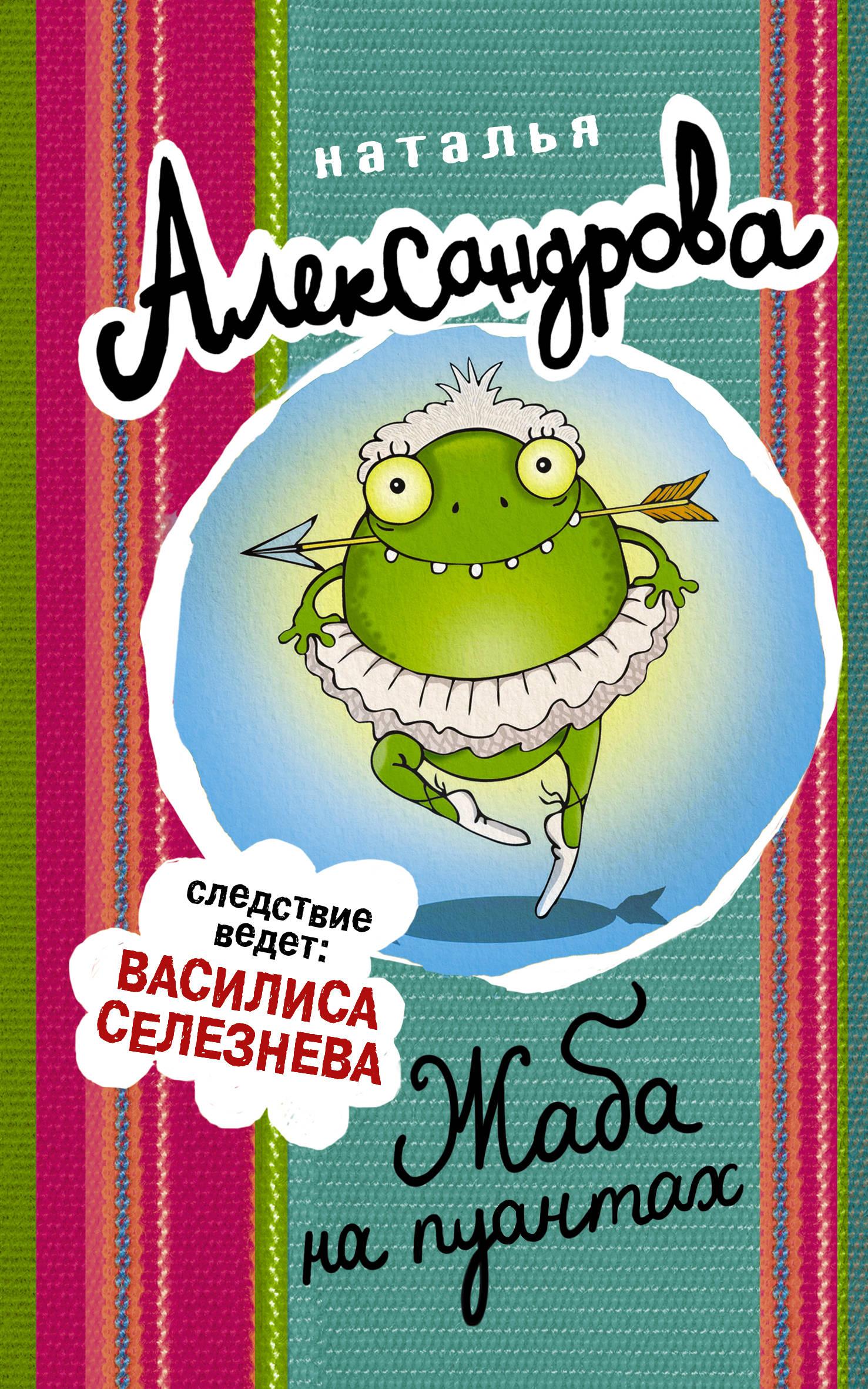 Н. Н. Александрова Жаба на пуантах