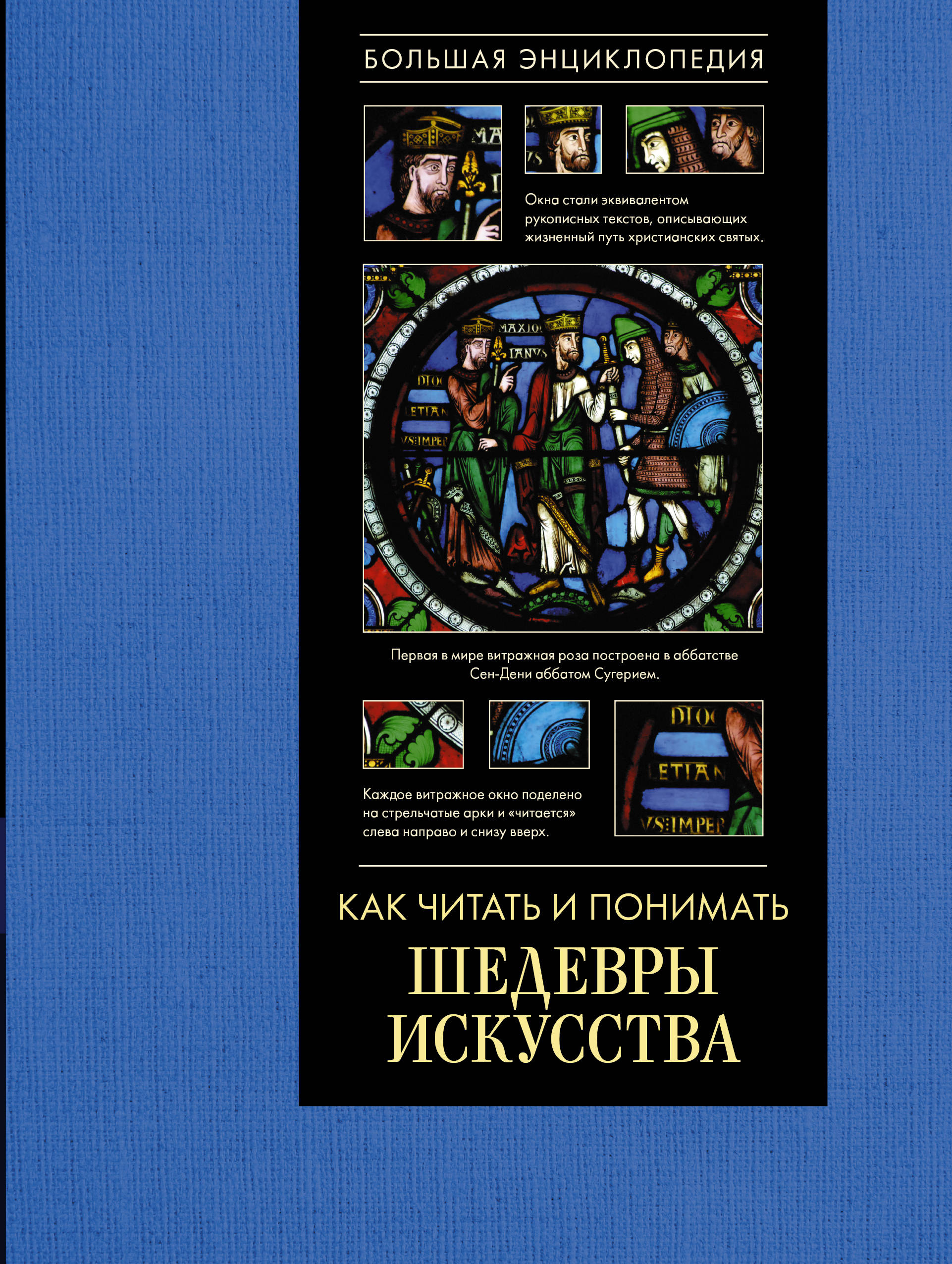 Наталья Кортунова Как читать и понимать шедевры искусства