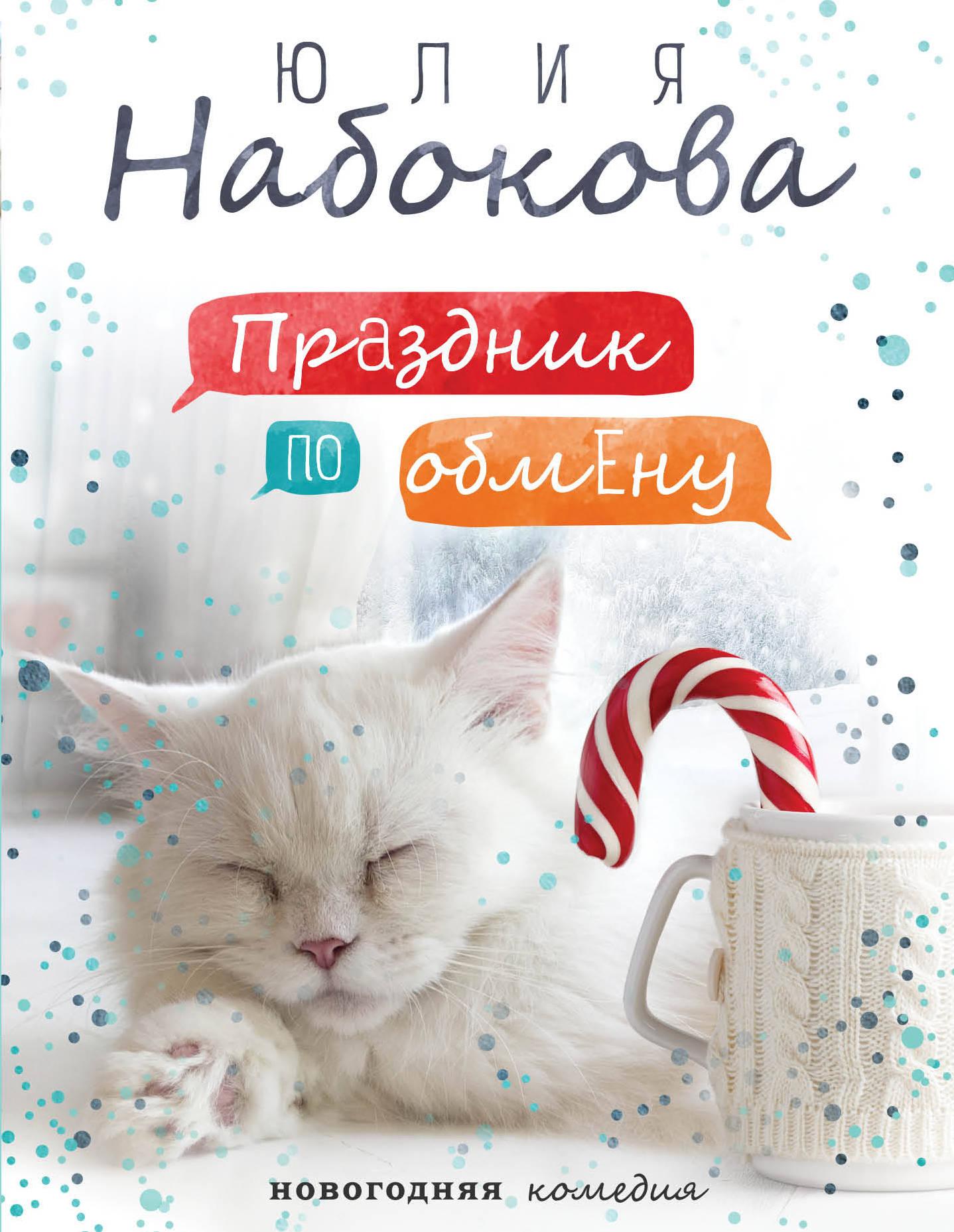 Набокова Юлия Валерьевна Праздник по обмену