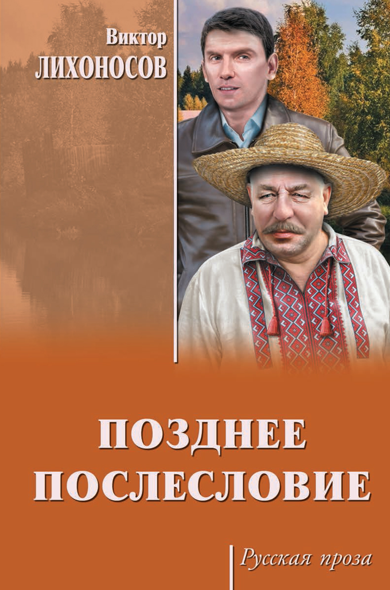Виктор Лихоносов Позднее послесловие