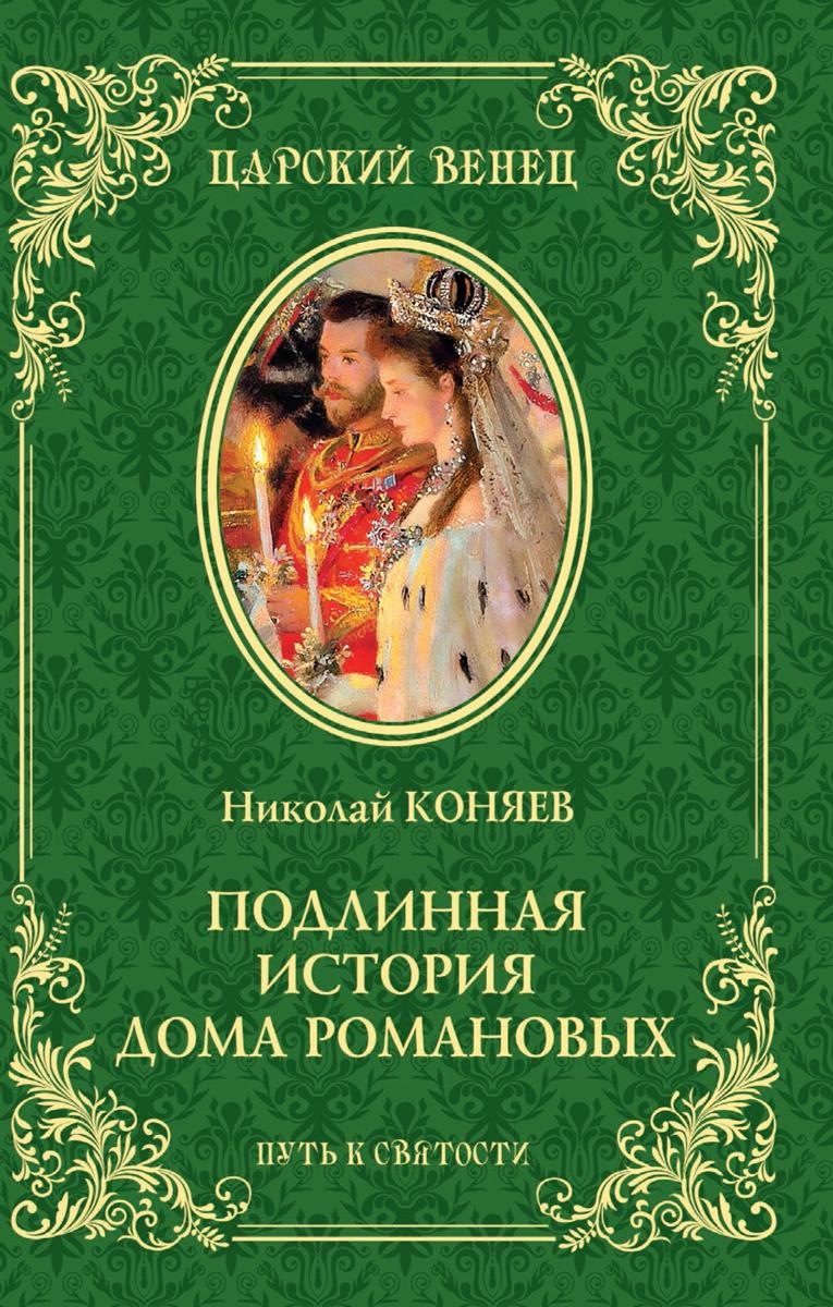 Николай Коняев Подлинная история Дома Романовых. Путь к святости