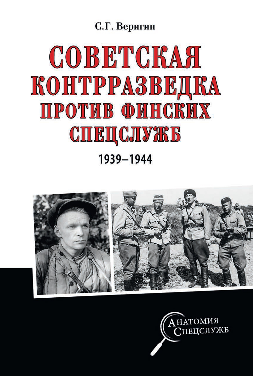 С.Г. Веригин Советская контрразведка против финских спецслужб
