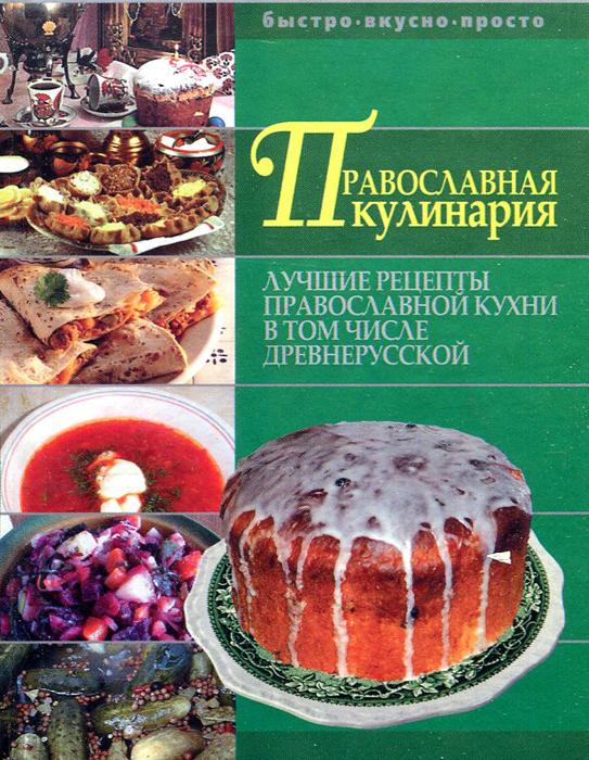 Православная кулинария